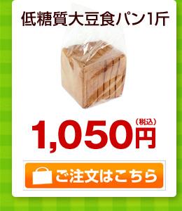 低糖質大豆食パン1斤