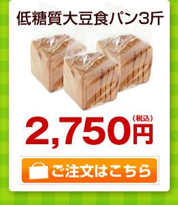 低糖質大豆食パン3斤