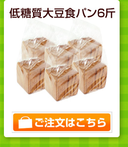 低糖質大豆食パン6斤