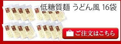 低糖質麺 うどん風