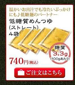 低糖質めんつゆ(ストレート)