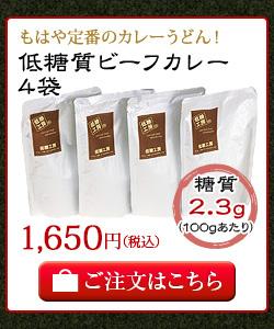 低糖質ビーフカレー4袋