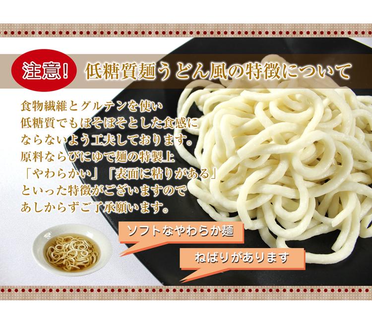 低糖質麺 特徴について