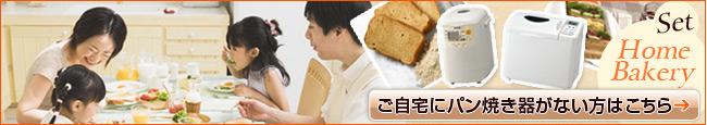 ご自宅にパン焼き器がない方はこちら