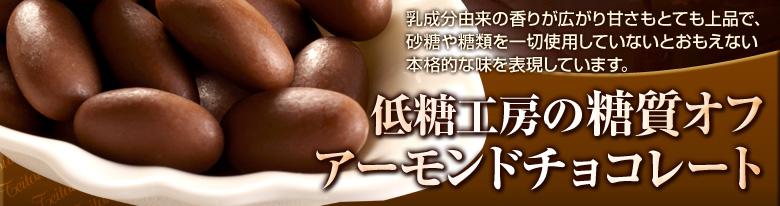 乳成分由来の香りが広がり甘さもとても上品で、砂糖や糖類を一切使用していないとおもえない本格的な味を表現しています。