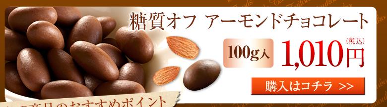 糖質オフ アーモンドチョコレート 購入はコチラ