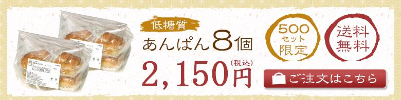 8個1980円送料無料