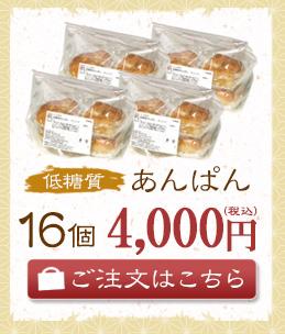 16個3750円