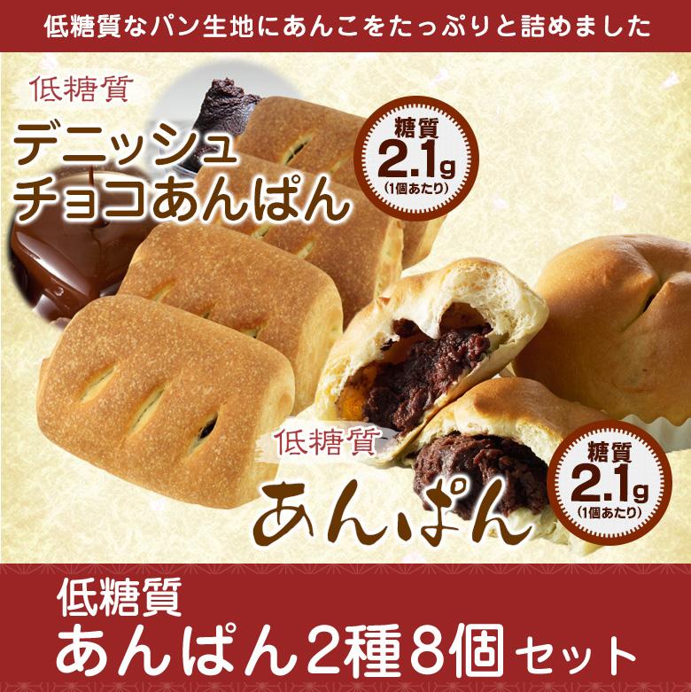 低糖質あんぱんセット2種類8個セット