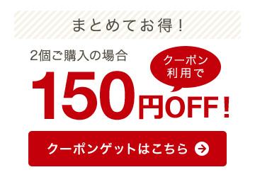 150円OFF!