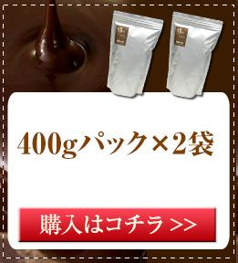 糖質オフ スイートチョコレート400gパック×2