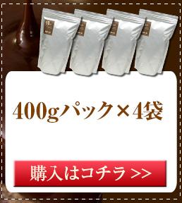 糖質オフ スイートチョコレート400gパック×4