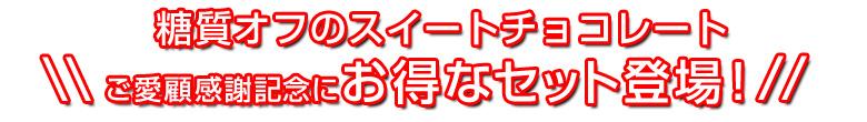 発売記念限定キャンペーン