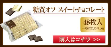 糖質オフ スイートチョコレート48枚入り