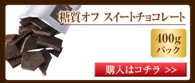 糖質オフ スイートチョコレート400gパック