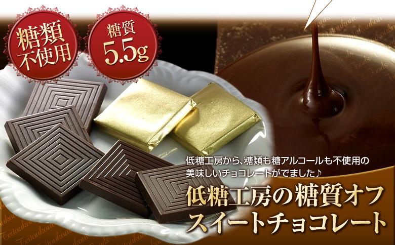 低糖工房の糖質オフ スイートチョコレート
