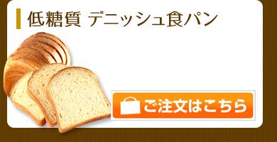 低糖質 デニッシュ食パン