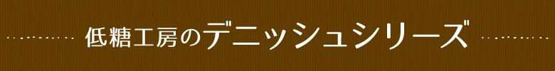 低糖工房のデニッシュシリーズ