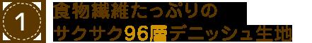 食物繊維たっぷりのサクサク96層デニッシュ生地