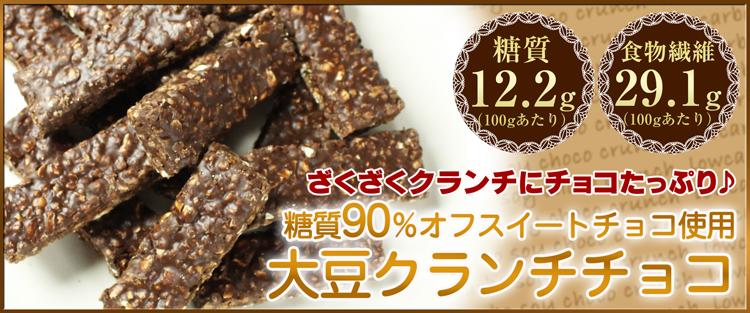 糖質90%オフスイートチョコ使用大豆クランチチョコ