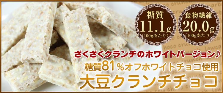 糖質81%オフホワイトチョコ使用大豆クランチチョコ