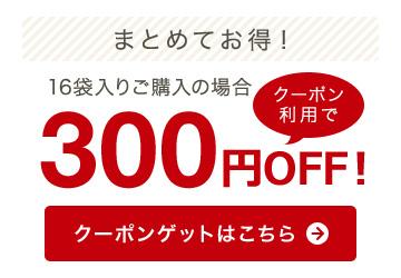 300円OFF!