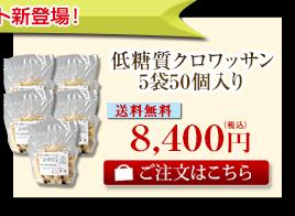 低糖質クロワッサン(50個入り)