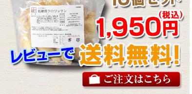 低糖質クロワッサン10個送料無料!