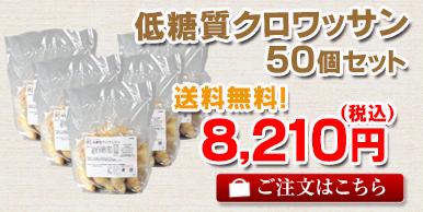 低糖質クロワッサン50個セット