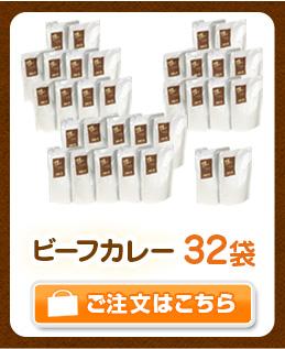 ビーフカレー32袋