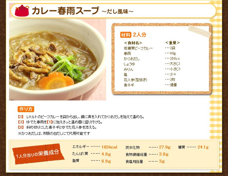 カレー春雨スープ