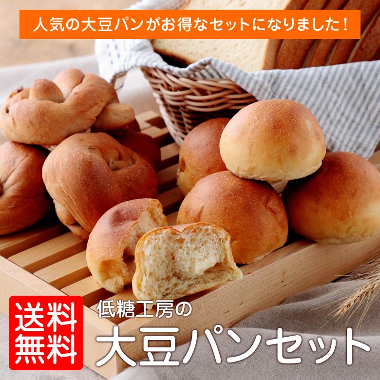 低糖質大豆パンセット