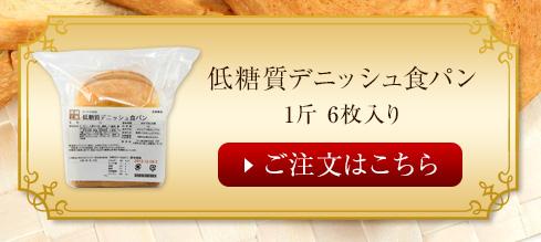 低糖質デニッシュパン ご注文はこちら