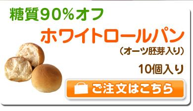 ホワイトロールパン