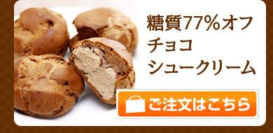糖質77%オフチョコシュークリーム