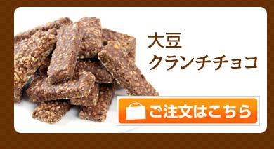 大豆クランチチョコ
