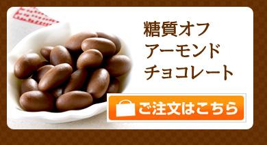 糖質オフアーモンドチョコレート