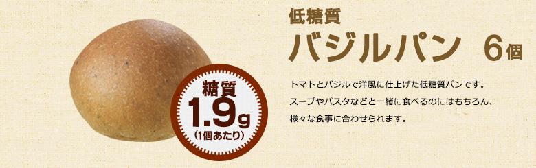 低糖質バジルパン