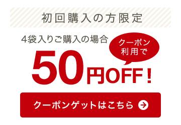 50円OFF!