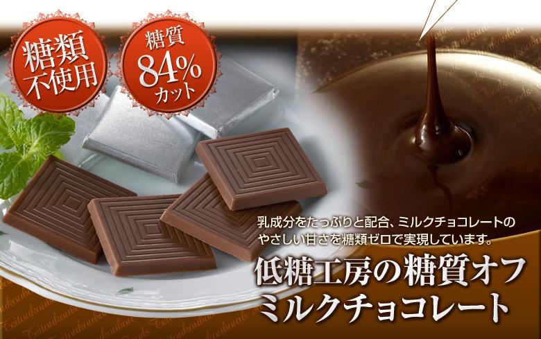 低糖工房の糖質オフ ミルクチョコレート