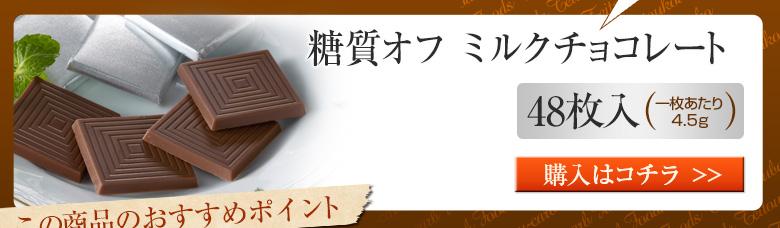 糖質オフ ミルクチョコレート48枚入り
