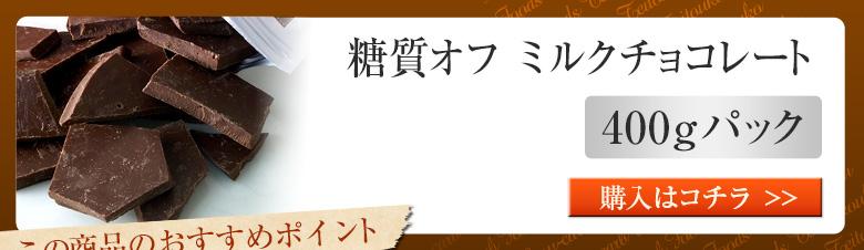 糖質オフ ミルクチョコレート400gパック