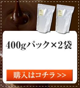 糖質オフ ミルクチョコレート400gパック×2袋