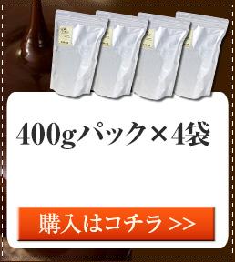 糖質オフ ミルクチョコレート400gパック×4袋