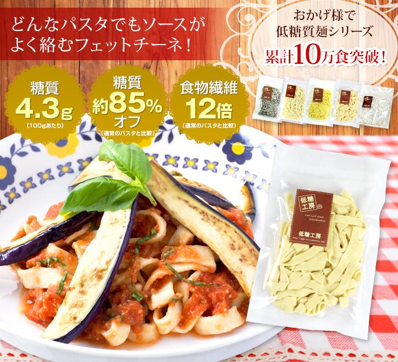低糖質麺パスタ風