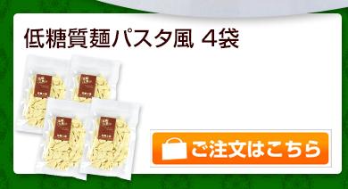 低糖質麺パスタ風4袋