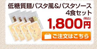 低糖質麺パスタ風&パスタソース4食セット