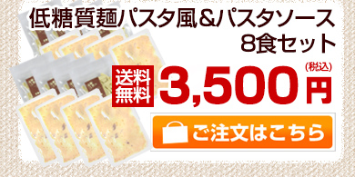 低糖質麺パスタ風&パスタソース8食セット
