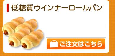 低糖質 ウインナーロールパン