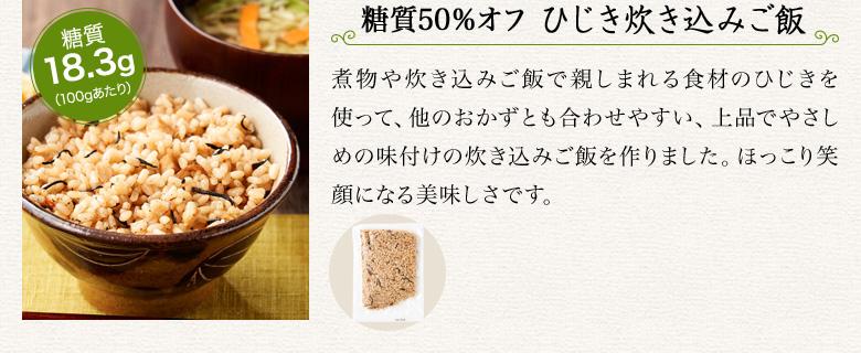 糖質50%オフ ひじき炊き込みご飯